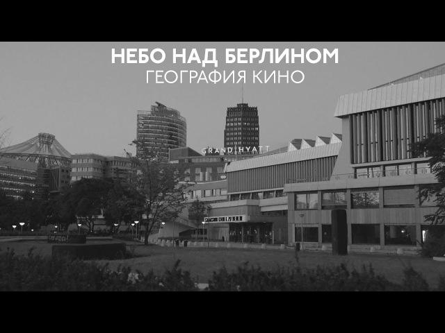 География кино «Небо над Берлином» » Freewka.com - Смотреть онлайн в хорощем качестве