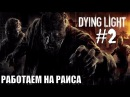 Dying light. Работаем на Раиса. Антенна игры про зомби апокалипсис
