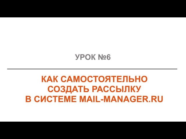 Эффективный E-mail маркетинг. Урок 6: Как самостоятельно запустить E-mail рассылку