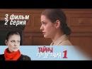Тайны следствия. 1 сезон. 3 фильм. 2 серия. Странности Алисы 2001 Детектив @ Русские сериалы