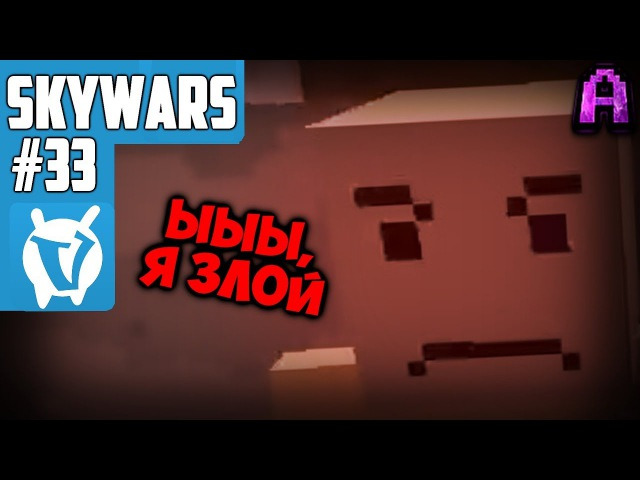 УПОРОТЫЕ МАСКИ! ЛУЧШЕЕ СРЕДСТВО ДЛЯ ПОХУДЕНИЯ!   SKY WARS №33   Minecraft Vimeworld