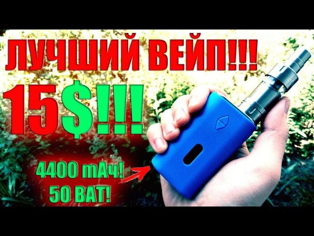 САМЫЙ ДЕШЕВЫЙ ВЕЙП С AliExpress ! 15$... ШОК. ЛУЧШИЙ