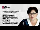 Видео-интервью CEO холдинга BuyTime Дмитрия Лютова и Веры Ануфриевой