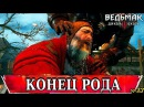 ⌘ Ведьмак 3 Дикая Охота 🏰 Прохождение № 27 🏰 - КОНЕЦ РОДА ⌘