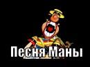 Песни из мультфильмов: Маны - Приключения капитана Врунгеля
