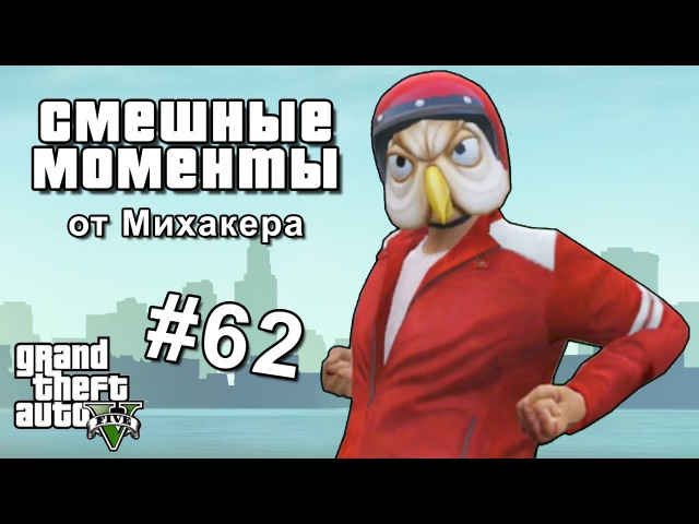 GTA 5 Online Смешные моменты 62 Гольф машинки трюки на байках мото скалолазы