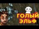 TES 3 Morrowind - Голый Эльф - Смешной Монтаж, Приколы, Лучшие Моменты