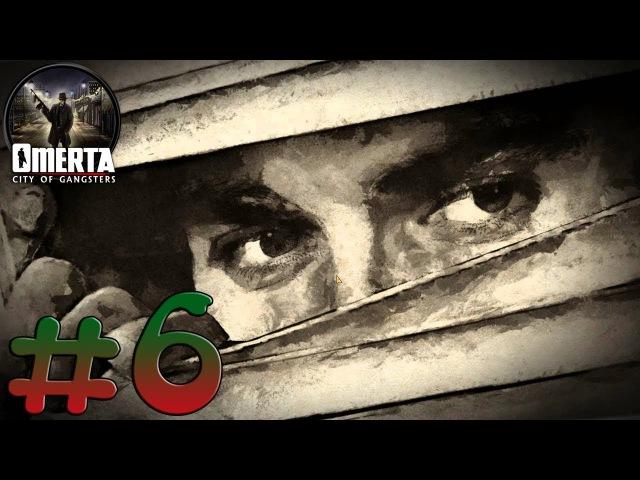 Omerta City of Gangsters Омѐрта город гангстеров Мы не шестёрки запись стрима №6