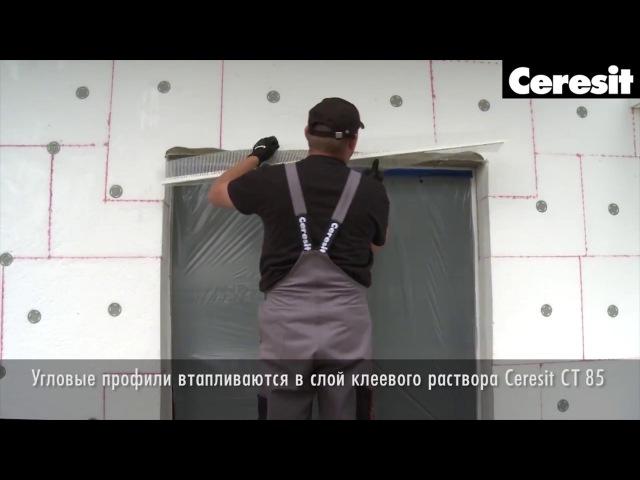 Укрепление углов дверных и оконных проемов видео инструкция выполнения работ с Ceresit CT 83