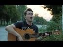 Кирилл Штурбабин - Улица Сталеваров (Валентин Стрыкало cover)