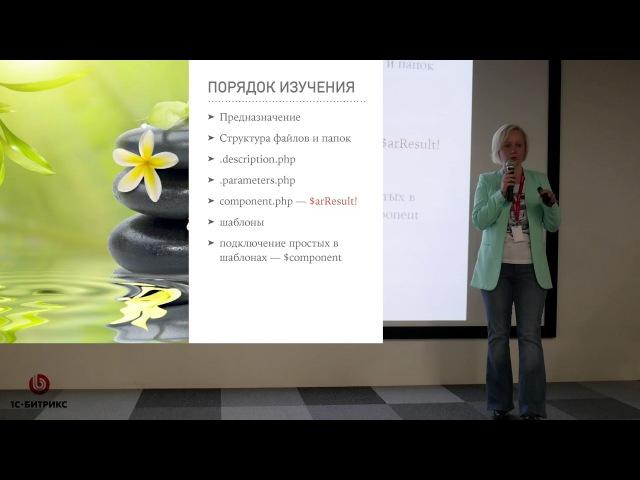 Светлана Русова: Мастер-класс. Как постичь дзен комплексных компонентов? ТехноД ...