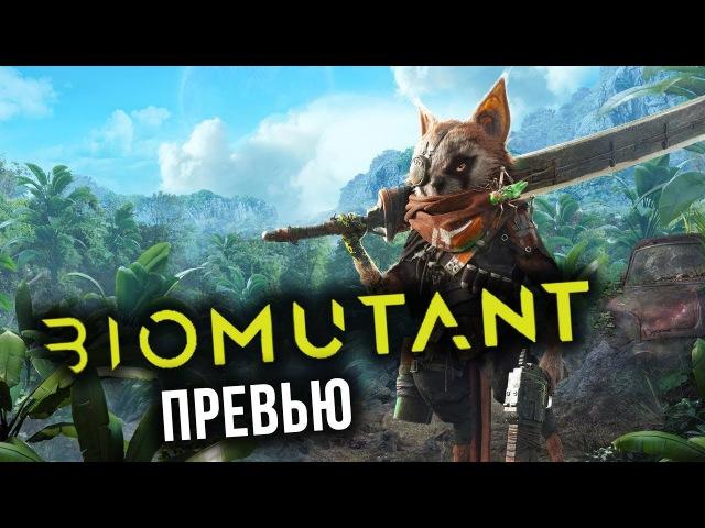ЧУМОВОЙ ПОСТАПОКАЛИПСИС - Biomutant I gamescom 2017