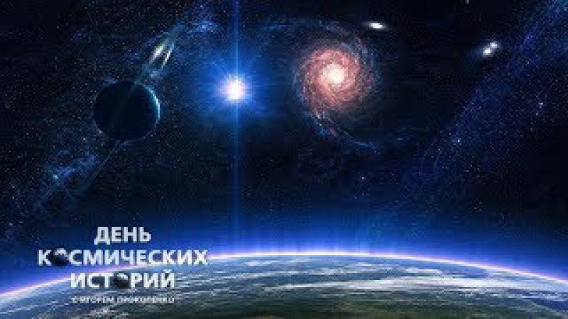 «День космических историй: Водовороты Вселенной» (15.06.2014)