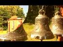 Первый колокольный звон за годы молчания Часовня Знамения Пресвятой Богородицы.
