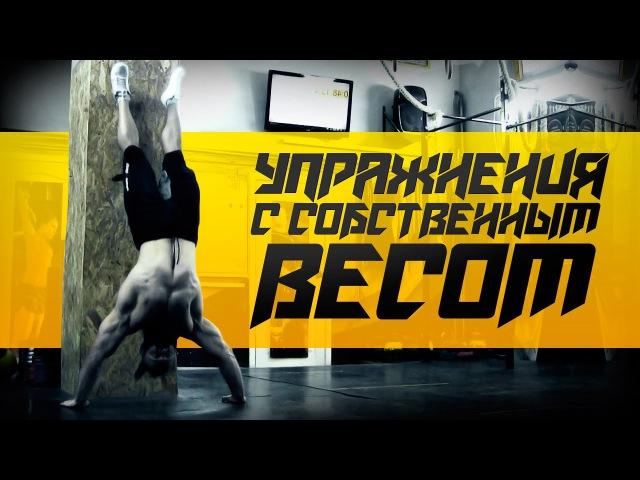Упражнения с собственным весом. Силовая тренировка от Бородача