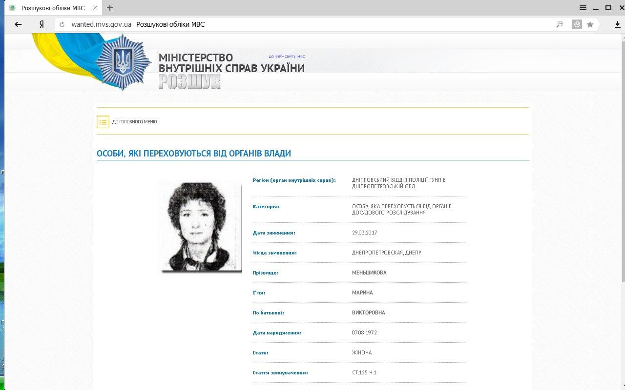 Новые подробности по делу об украинской нелегалке