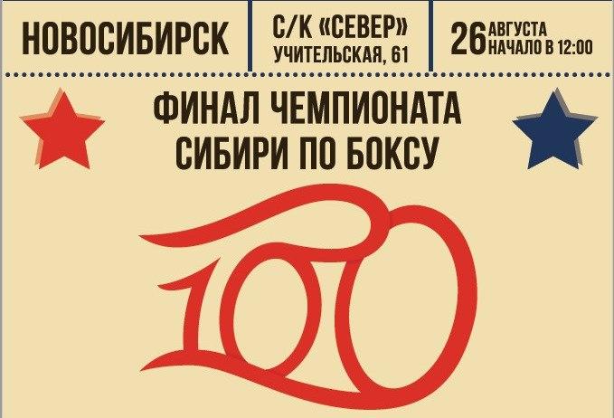 Финал чемпионата Сибири по боксу