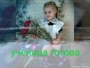 С днём рождения Настёна