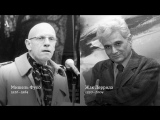 Спор о безумии. Жак Деррида против Мишеля Фуко