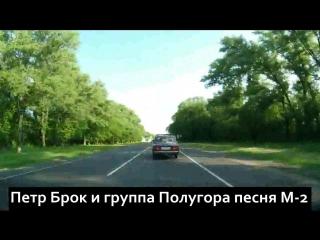 Петр Брок песня М-2 клип, снятый автором с лобовухи Брокомобиля Белгород-Москва и обратно