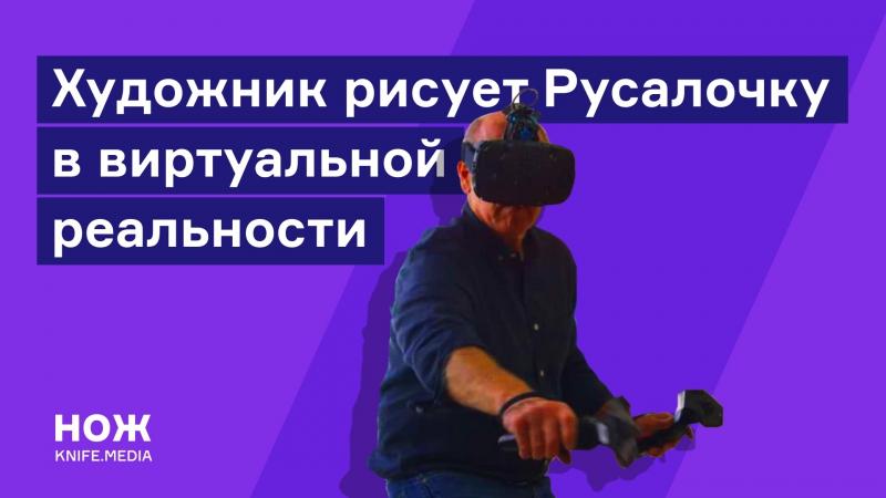 Художник Disney рисует трехмерную Русалочку в виртуальной реальности