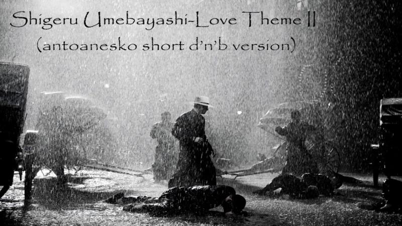 Shigeru umebayashi — love theme II (antoanesko short d.n.b version)