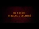 Брюс Ли Рождение дракона — Русский трейлер Дубляж, 2017