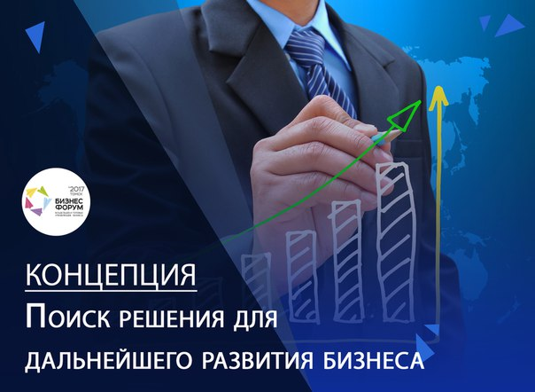 Концепция форума 2017Поиск решения для дальнейшего развития бизнеса: