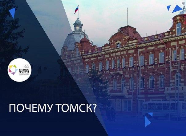 Почему Томск? А почему бы и нет? Помимо того, что Томск - одна из о