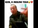 Юля, Я люблю тебя 😂❤️️