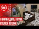 В новом доме в Сочи рушатся потолки