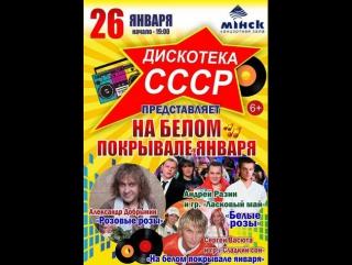 Дискотека СССР, КЗ
