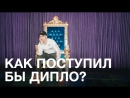 WHAT WOULD DIPLO DO? (S1EP1) | КАК ПОСТУПИЛ БЫ ДИПЛО? (RUS SUB)