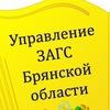 Управление ЗАГС Брянской области
