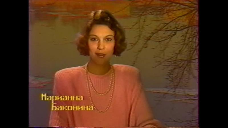 Марианна Баконина, Телестанция Факт, Ленинградское телевидение, 24 марта 1991 года