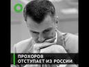 Прохоров отступает из России