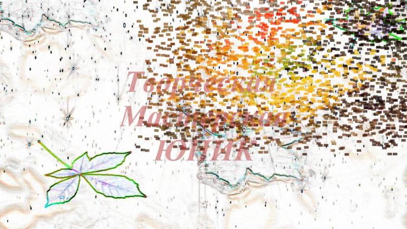 Осенние Мотивы провожая осень Анастасия Машина