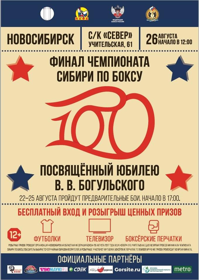 Чемпионат Сибирского федерального округа по боксу, г. Новосибирск