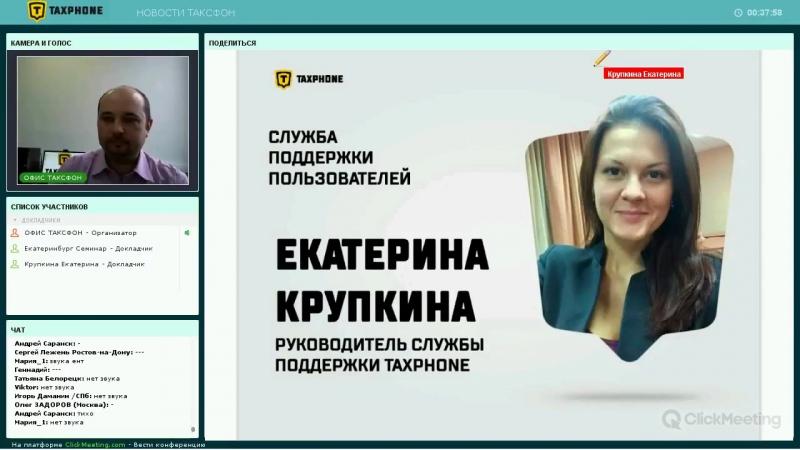 TAXPHONE. Официальный вебинар компании 12.12.17