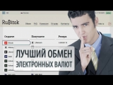 RuBitok Яндекс Деньги на WEX RUR