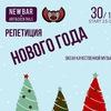 30/12 | РЕПЕТИЦИЯ НОВОГО ГОДА в New Bar