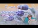 Любовь Кутузова - Поздравление с Днем рождения для Алины Владимировны!