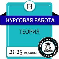 Товары Дипломные Диссертации Курсовые работы Помощь  КУРСОВАЯ РАБОТА Помощь консультации