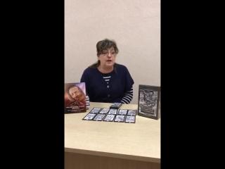 Любовь Григорьевна (ОТИЛА)Гадальные карты старой цыганки + книга
