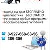 ремонт компьютеров Чебоксары на дому нюр т386356