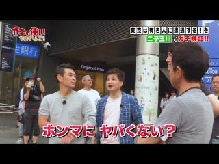 Gaki no Tsukai #1367 (2017.08.06) - Stroll to Meet Celebrities #8 Futako Tamagawa (徹底検証! 有名人に会うまでブラリし続けましょう!! 二子玉川編)