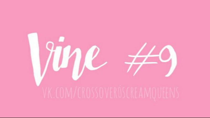 Королевы Крика    Scream Queens    CROSSOVER    Vine №9