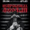 НЕЙРОМОНАХ ФЕОФАН  / 28.04 / Atlas