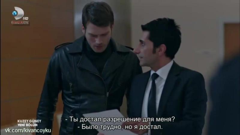 Kuzey.Guney.2.sezon.08.(58).seriya.2012.HDTVRip с субтитрами