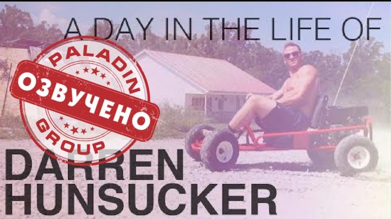 Один день с Дарреном Хансакером A Day in the Life of Darren Hunsucker русская озвучка